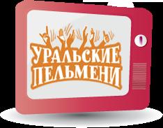 смотреть онлайн Уральские пельмени